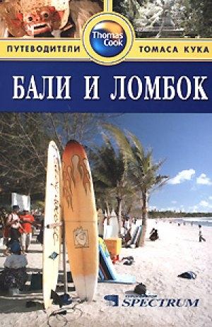 Лемер Э., Марли Ж. Бали и Ломбок Путеводитель