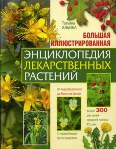 Ильина Т. Большая илл энц лекарственных растений каткова т манцевич а ред гигантская энц живого мира isbn 9785170463107