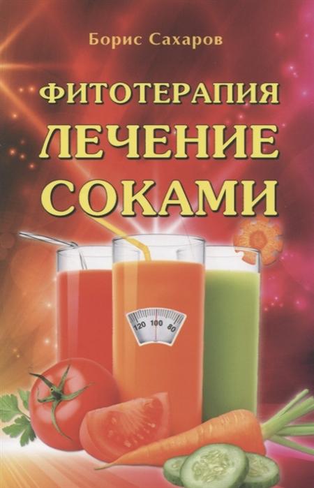 Фитотерапия Лечение соками