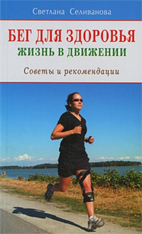 Селиванова С. Бег для здоровья селиванова с бег для здоровья