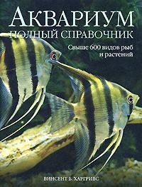 Аквариум Свыше 600 видов рыб
