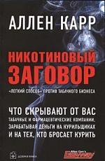 карр а никотиновый заговор легкий способ против табачного бизнеса Карр А. Никотиновый заговор Легкий способ против табачного бизнеса