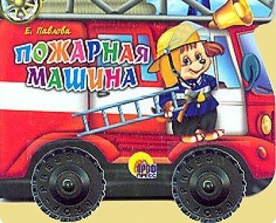 Павлова Е. Пожарная машина павлова е колесики пожарная