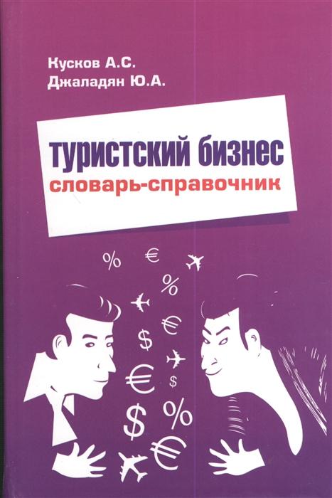 Туристский бизнес Словарь-справочник