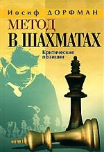 Дорфман И. Метод в шахматах Критич Позиции дорфман и метод в шахматах критич позиции