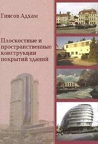 Гиясов А. Плоскостные и пространств конструкции покрытий зданий