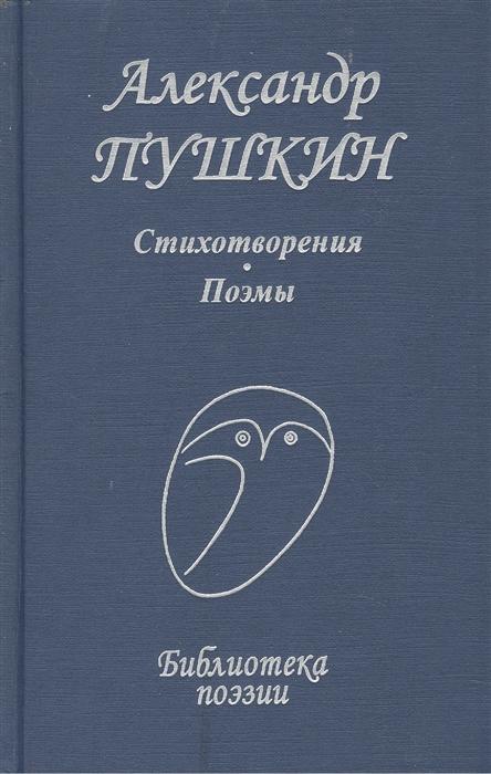 Пушкин А. Пушкин Стихотворения Поэмы