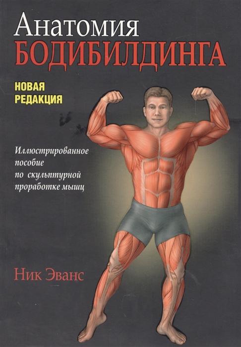 Эванс Н. Анатомия бодибилдинга