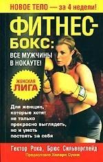 Фитнес-бокс Все мужчины в накауте