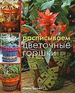 горшки Баскет М. Расписываем цветочные горшки Практ рук-во