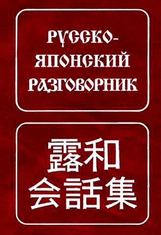 Фото - Неверов С. Русско-японский разговорник японский попутчик русско японский разговорник