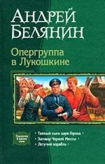 Белянин А. Опергруппа в Лукошкине недорого