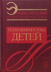 Райгородский Д. Энциклопедия психодиагностики Том 1 Психодиагностика детей