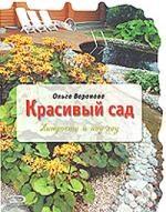 Красивый сад Хитрости и ноу-хау мягк Воронова О Эксмо