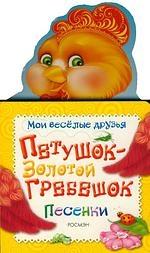 Купряшова С. (худ.) Петушок-Золотой гребешок Песенки