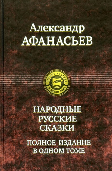 где купить Афанасьев А. Народные русские сказки Полное изд в одном томе дешево