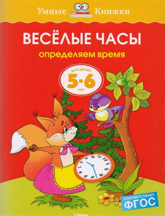 Земцова О. Веселые часы Определяем время Для детей 5-6 лет