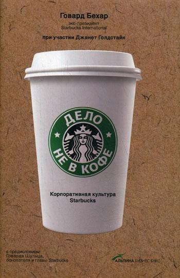 Бехар Г., Голдстайн Дж. Дело не в кофе Корпоративная культура Starbucks корпоративная культура