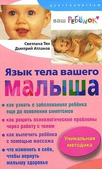 Тян С., Атланов Д. Язык тела вашего малыша Правильно ли разв ваш реб куиллиам с язык тела