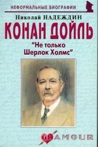 Надеждин Н. Конан Дойль Не только Шерлок Холмс