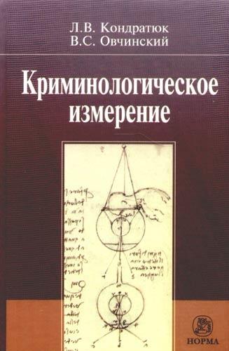 Кондратюк Л. Криминологическое измерение Кондратюк бижутерия кондратюк