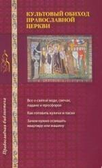 Культовый обиход Православной Церкви