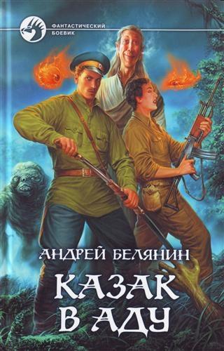 Белянин А. Казак в Аду недорого