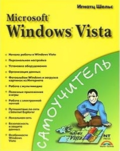 Шельс И. Самоучитель MS Windows Vista
