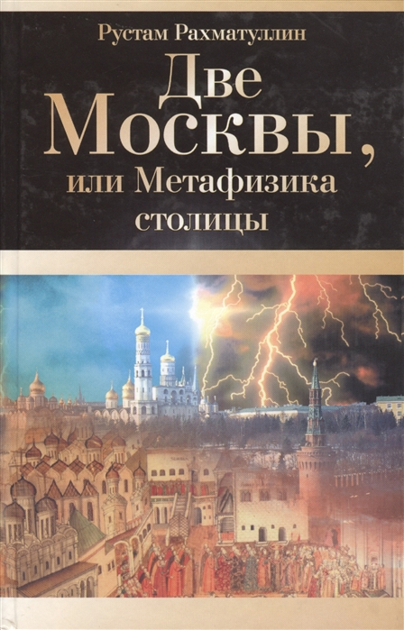 Рахматуллин Р. Две Москвы или Метафизика столицы две столицы
