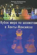 Илюмжинов К. Кубок мира по шахматам в Ханты-Мансийске