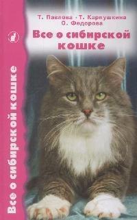 Павлова Т. Все о сибирской кошке Павлова козлов дмитрий биостанция ивана павлова