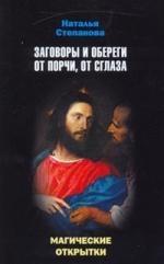 Степанова Н. Магические открытки Заговоры и обереги от порчи от сглаза