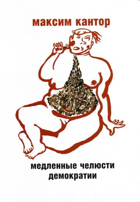 Кантор М. Медленные челюсти демократии Статьи и эссе