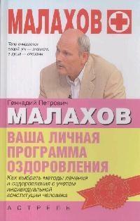 Малахов Г. Ваша личная программа оздоровления