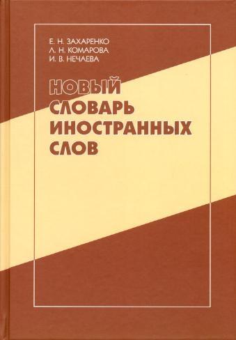 Захаренко Е., Комарова Л., Нечаева И. Новый словарь иностранных слов недорого