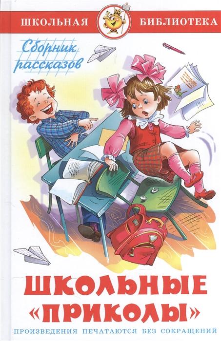Юдаева М. (сост.) Школьные приколы цена и фото