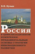 Россия в цивилиз измерении Фундаментальн основы стратег инновац разв