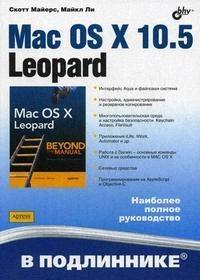 Майерс С. Mac OS X 10 5 Leopard В подлиннике дэвид пог mac os x leopard основное руководство