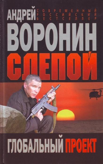 Воронин А. Слепой Глобальный проект воронин а слепой музей пушкина