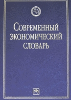 Современный экономич словарь