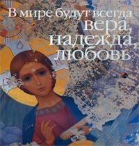Анашкевич М. В мире будут всегда Вера Надежда Любовь вера надежда любовь