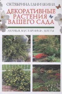 Декоративные растения вашего сада деревья кустарники цветы Ганичкина О Эксмо