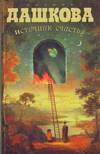 Дашкова П. Источник счастья кн 1