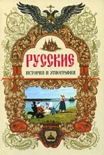 Русские История и этнография