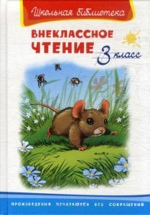 Есаулов И. (худ.) Внеклассное чтение 3 кл внеклассное чтение 3 4 классы