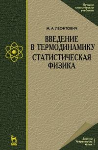 Леонтович М. Введение в термодинамику Статистическая физика