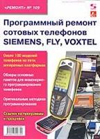 Ремонт Вып.109 Программный ремонт сотовых телефонов Siemens и др.
