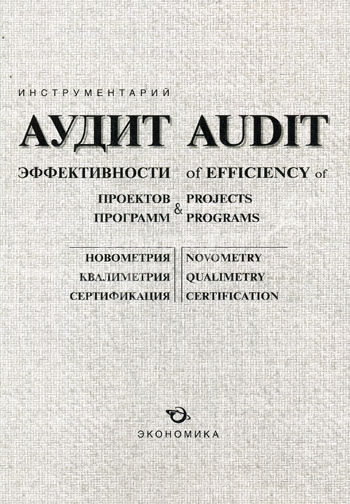 Аудит эффективности проектов Программ Новометрия