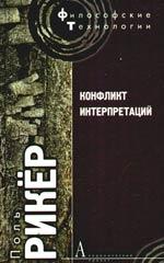 Рикер П. Конфликт интерпретаций Очерки о герменевтике