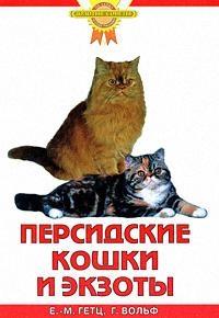 купить Гетц Е.-М., Вольф Г. Персидские кошки и экзоты по цене 60 рублей